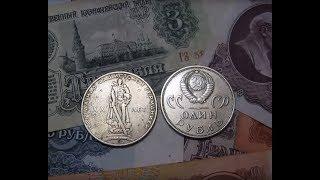 Сколько стоит монета юбилейный один рубль 1965 года 20 лет победы над Германией 1 РУБ цена