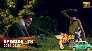 Hathe Kalliya | Episode 78 | 2019-09-04 Thumbnail