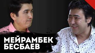 Қазақ халқына өзгеріс керек! | Мейрамбек Бесбаев | TalkLike