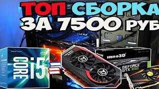 Как СОБРАТЬ ПК ЗА 7500 РУБ для ВСЕХ ИГР НА ВЫСОКИХ!  Crysis 3 GTA 5 WOT