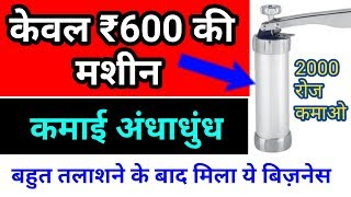 High profitable business | No Competition business idea | business idea in hindi | new business idea
