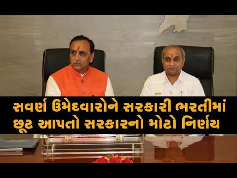Gujarat સરકારની સવર્ણો માટે મોટી જાહેરાત, સરકારી ભરતીઓમાં મળશે આ લાભ | Vtv News