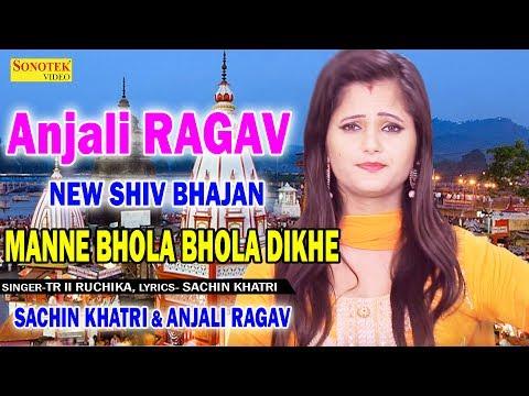 Manne Bhola Bhola Dikhe || Sachin Khatri, Anjali Raghav || TR, Ruchika || Super Hit Bhole Baba Songs