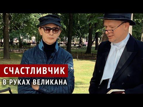 Пикник - история песни «Счастливчик» - альбом «В руках великана»