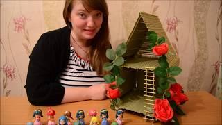 Лесной домик для маленьких фей и принцесс своими руками