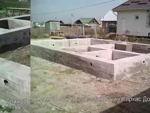 #7 Слайд Шоу - ФУНДАМЕНТ - Глинобетон Кыргызстан Сынч Каркас Дом 2018г.