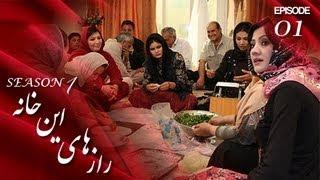 Raz Hai En Khana - SE-1 - EP-1 / رازهای این خانه - فصل اول - قسمت اول