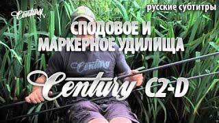 Сподовое и маркерное удилища Century C2-D (русские субтитры)