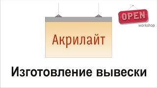 Изготовление вывески Акрилайт(, 2015-04-09T06:07:50.000Z)