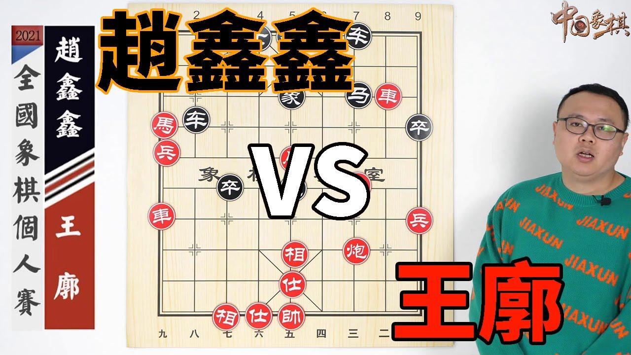 2021個賽總決賽:業餘棋手王廓奪冠,你還質疑高手在民間嗎? 【象棋教室】