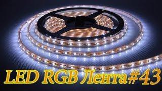 Экспресс обзор №43. Очередная посылка с RGB LED подсветкой (aliexpress)