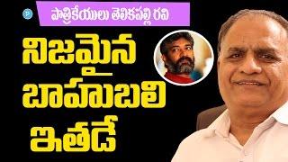 Analyst Telakapalli Ravi about SS Rajamouli's Baahubali 2 || Telugu Popular TV