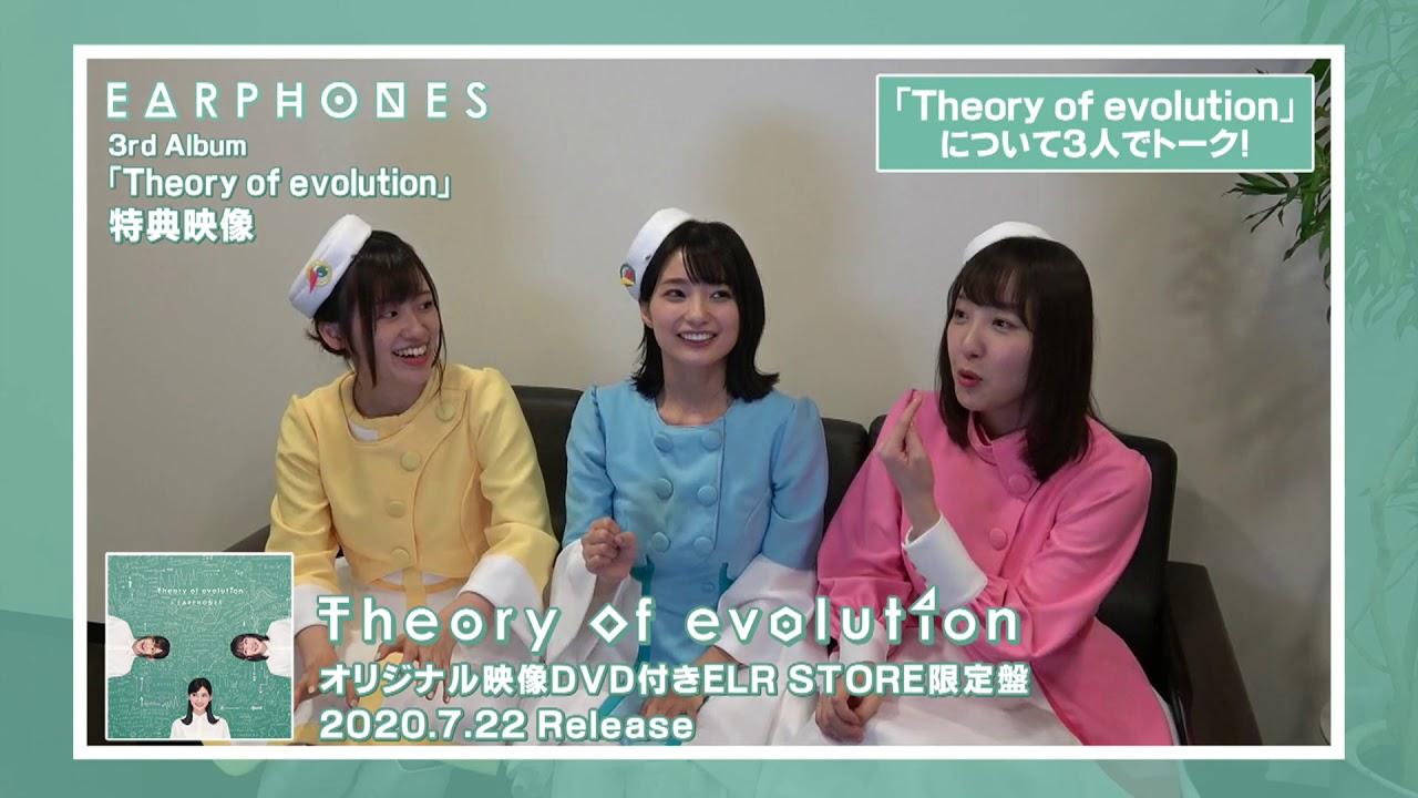 「Theory of evolution」オリジナル映像付きELR STORE限定盤/イヤホンズ