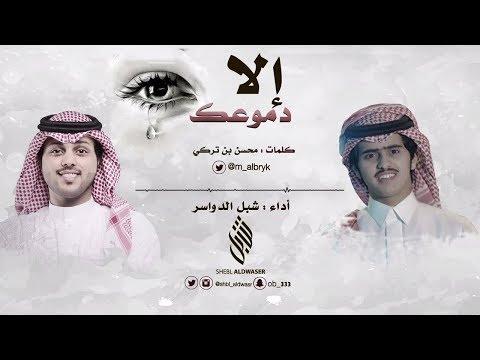 إلا دموعك ll كلمات : محسن بن تركي ll أداء : شبل الدواسر تحميل الفيديو