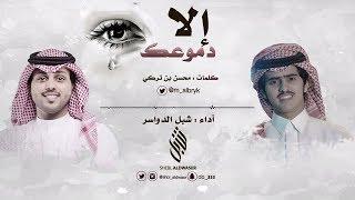 إلا دموعك ll كلمات : محسن بن تركي ll أداء : شبل الدواسر