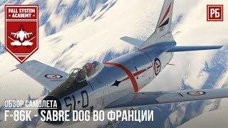 Sabre Dog F-86K в WAR THUNDER