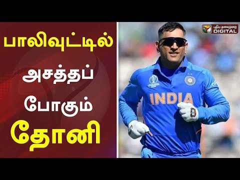 என் மனச உறுத்துது - கலங்கிய தோனி | MS Dhoni | Run Out | India Vs NewZealand | #PTDigital from YouTube · Duration:  2 minutes 37 seconds