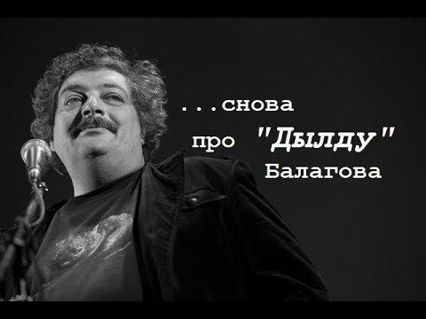 "... снова про ""Дылду"" Балагова"