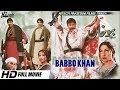 BABBO KHAN (FULL MOVIE) - SHAN, REEMA, MAUMAR RANA & SAIMA - OFFICIAL PAKISTANI MOVIE
