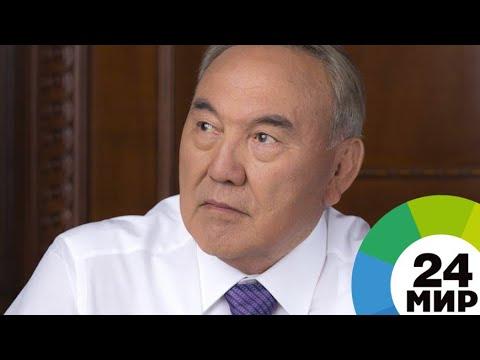 Лидер нации и душа компании: интересные факты о Нурсултане Назарбаеве - МИР 24