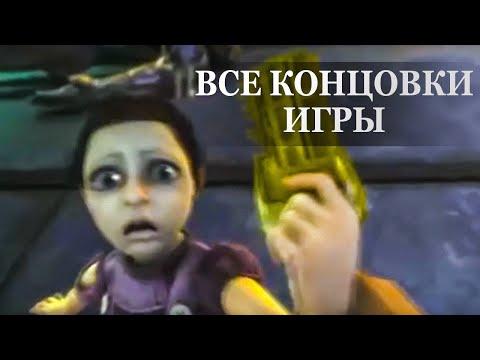 Endings /Две Концовки Bioshock