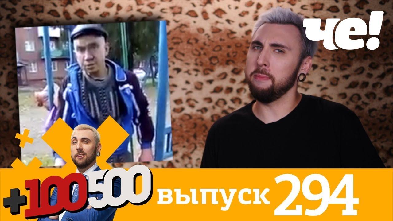 +100500   Выпуск 294   Новый сезон на телеканале Че!