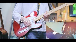 三月のパンタシア - 「三月がずっと続けばいい」 / Guitar Cover