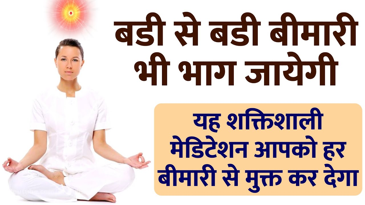 रोज सवेरे और रात सोने से पहले यह मेडिटेशन करें: बडी से बडी बीमारी भी भाग जायेगी | Healing Meditation