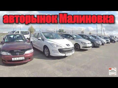 Авторынок  Малиновка (Что продают на Белоруских авторынках)