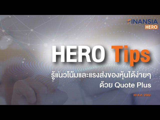 HERO Tips (30 ต.ค.62) รู้แนวโน้มและแรงส่งของหุ้นได้ง่ายๆ ด้วย Quote Plus