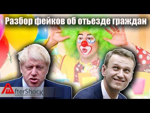 Кто уезжает из России | Как Вам лгут | Aftershock.news
