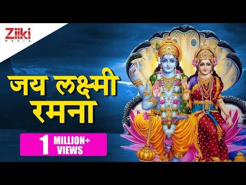 Jai Lakshmi Ramana | Satyanarayan Aarti | जय लक्ष्मी रमना | सत्यनारायण आरती