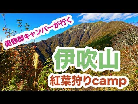 紅葉狩りCAMP