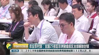 [中国财经报道]农业农村部:全国25省区非洲猪瘟疫区全部解除封锁| CCTV财经