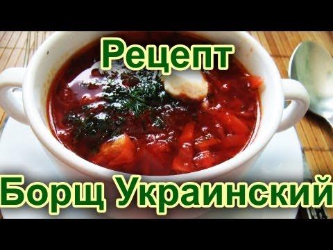 Украинский борщ - рецепт приготовления настоящего украинского борща
