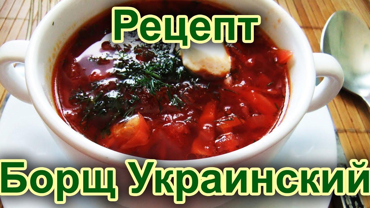 ,борщ украинский красный рецепт видео