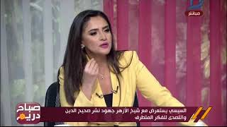 صباح دريم  السيسي يستعرض مع شيخ الأزهر جهود نشر صحيح الدين والتصدى للفكر المتطرف