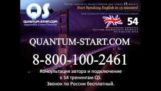 Тренинги Английской речи QUANTUM START - Выпуск 1