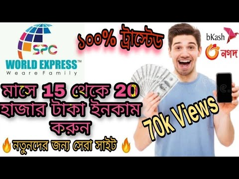 SPC World Express 2020 | How To Make Money From SPC World | A-Z settings |