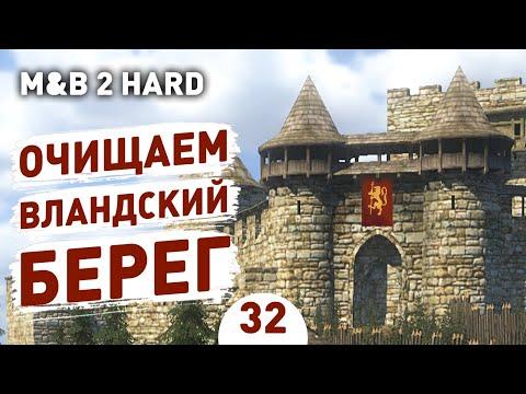 ОЧИЩАЕМ ВЛАНДСКИЙ БЕРЕГ! - #32 MOUNT AND BLADE 2 BANNERLORD ПРОХОЖДЕНИЕ С МОДАМИ