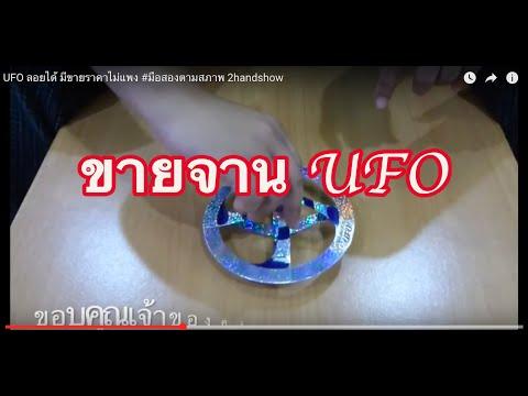 UFO ลอยได้ มีขายราคาไม่แพง #มือสองตามสภาพ 2handshow