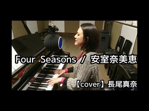 Four Seasons 安室奈美恵 Cover By 長尾真奈 Mana Nagao