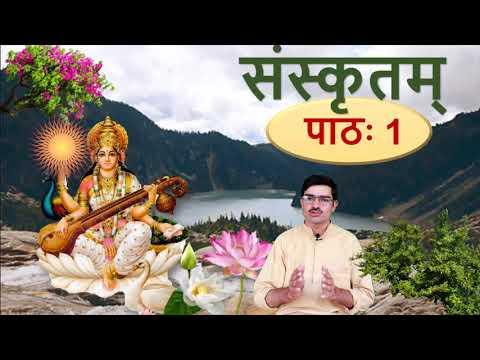 संस्कृतम् - पाठ 1 संस्कृत वर्णमाला  Learn Sanskrit: Alphabet
