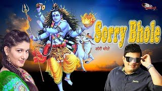 Sorry Bhole Nath new song 2018 bhola dj song bunty bhungla sbm voice