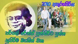 Punsiri Soysa |sewwandiyakata Pembenda |sudu Nelum Malak With |purple Range @Sajeewi Prasanga
