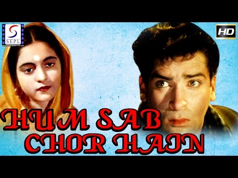 Hum Sab Chor Hain l Hindi Classic Blockbuster Movie l Shammi Kapoor, Nalini Jaywant l 1956