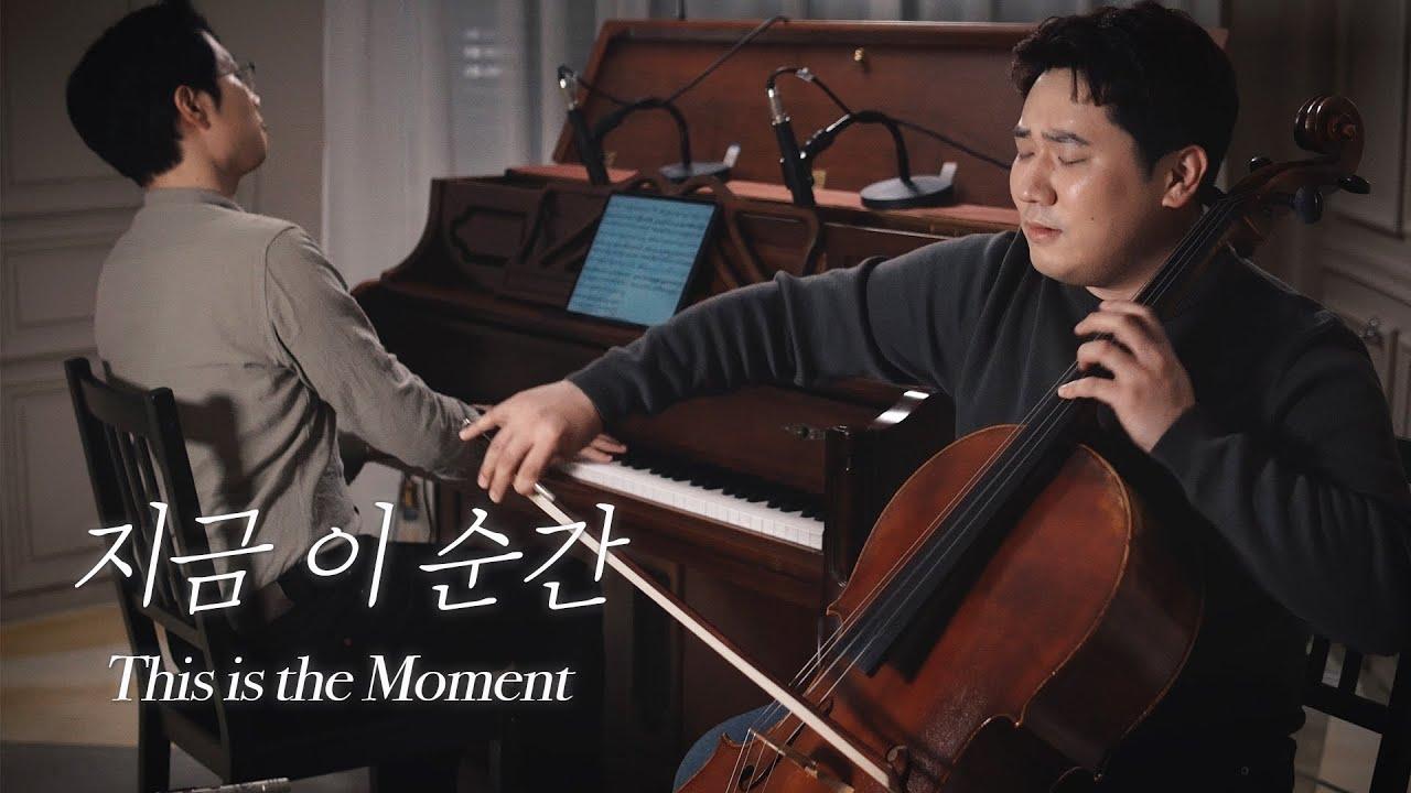 지금 이 순간 (This is the Moment)🎻첼로로 듣는 지킬앤하이드 (Cello&Piano)