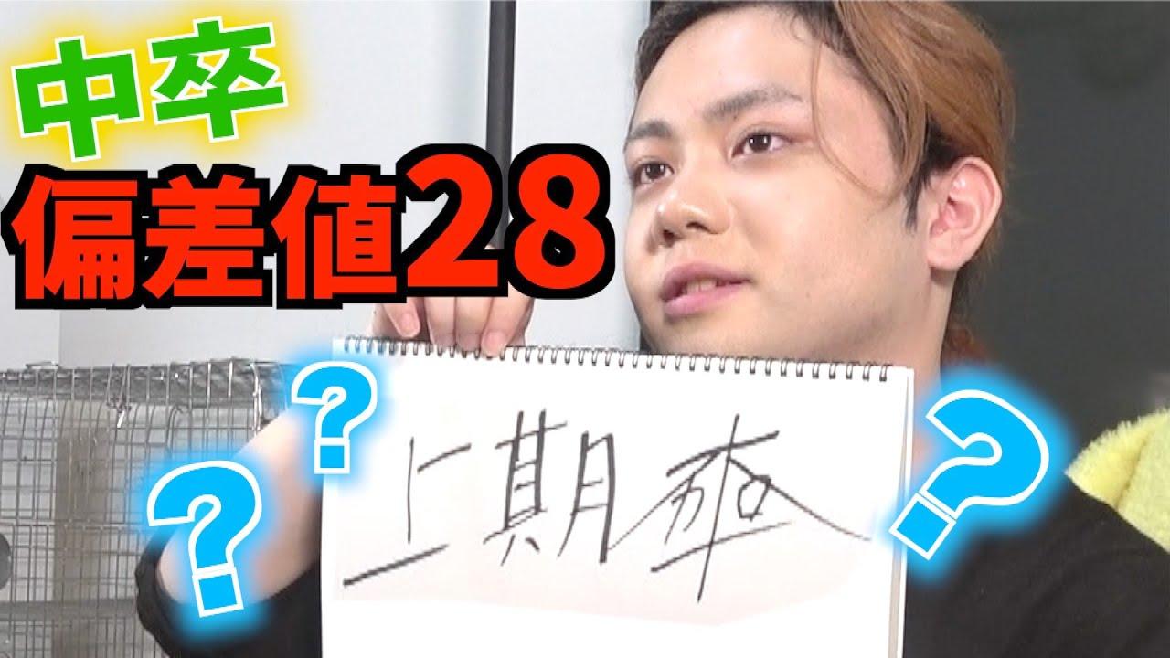 【偏差値28】バカな友達に小6の漢字テストさせた結果wwwww