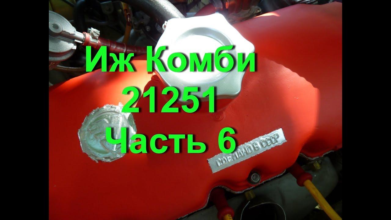 Ремонт Москвич 21251. Покраска. Уплотнители. Часть 6