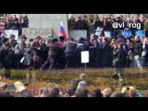 Митинг 26 марта. Владивосток